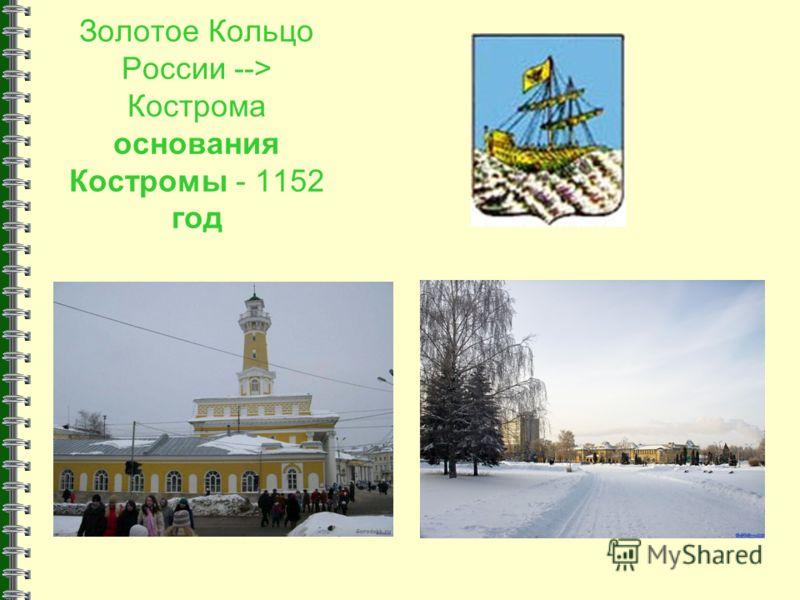 Золотое Кольцо России --> Кострома основания Костромы - 1152 год