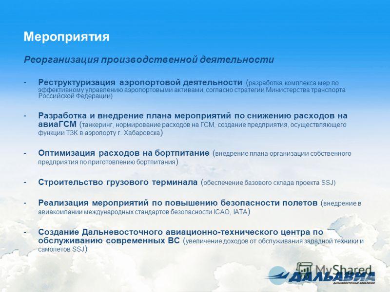 Мероприятия Реорганизация производственной деятельности -Реструктуризация аэропортовой деятельности ( разработка комплекса мер по эффективному управлению аэропортовыми активами, согласно стратегии Министерства транспорта Российской Федерации) -Разраб