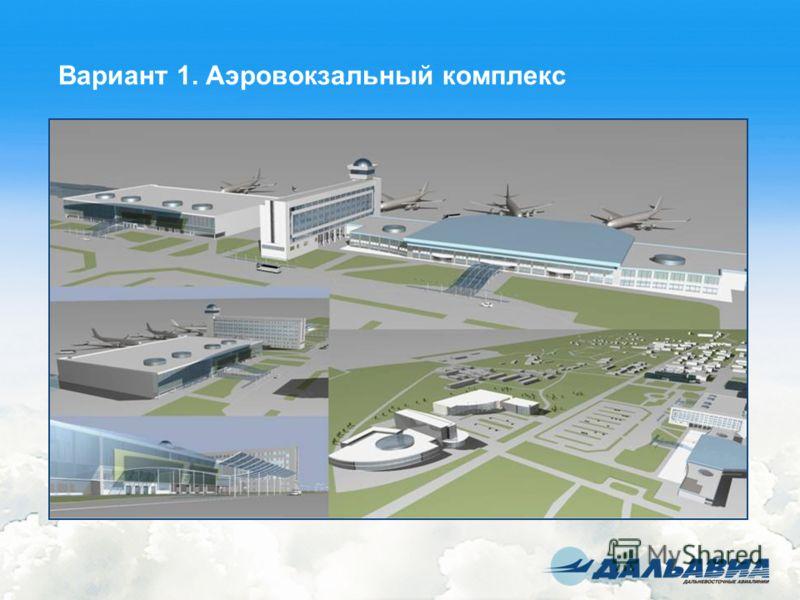 Вариант 1. Аэровокзальный комплекс