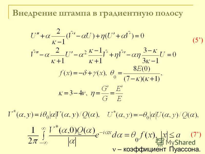 Внедрение штампа в градиентную полосу – коэффициент Пуассона. (5)(5) (7)(7)