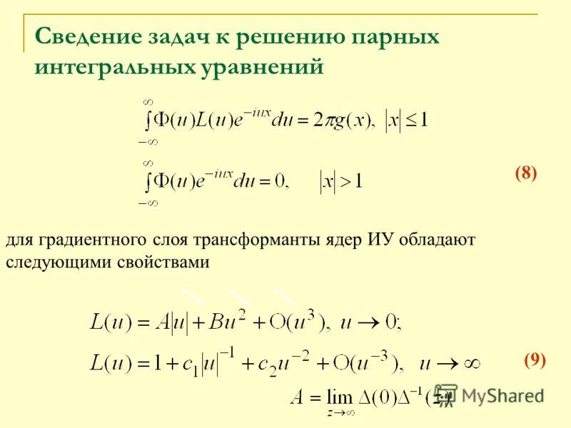 Сведение задач к решению парных интегральных уравнений (8)(8) (9)(9) для градиентного слоя трансформанты ядер ИУ обладают следующими свойствами