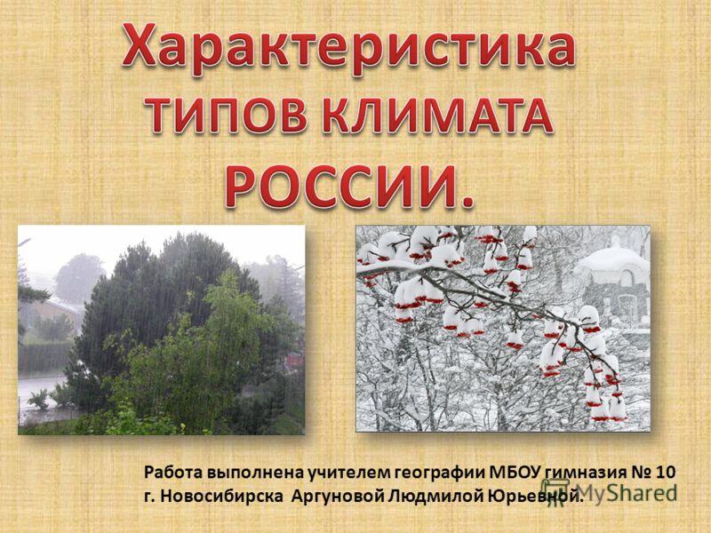 Работа выполнена учителем географии МБОУ гимназия 10 г. Новосибирска Аргуновой Людмилой Юрьевной.