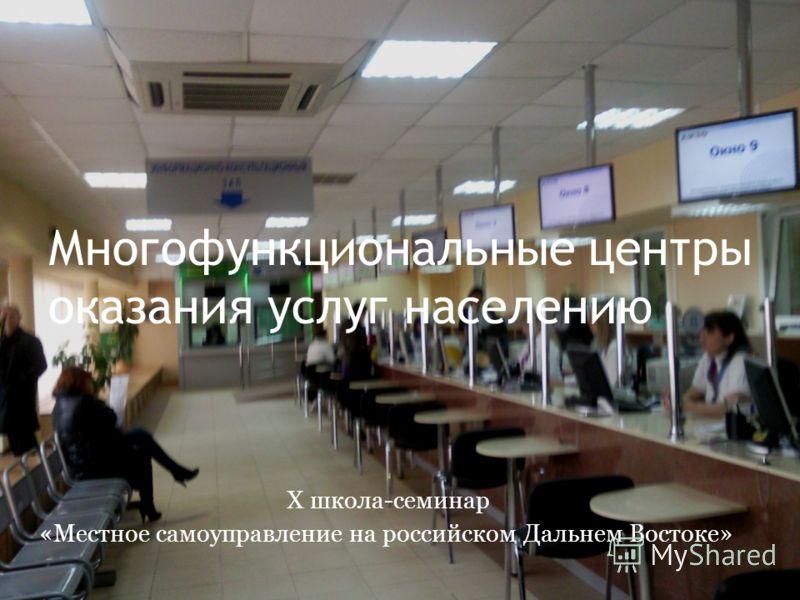 Многофункциональные центры оказания услуг населению Х школа-семинар «Местное самоуправление на российском Дальнем Востоке»