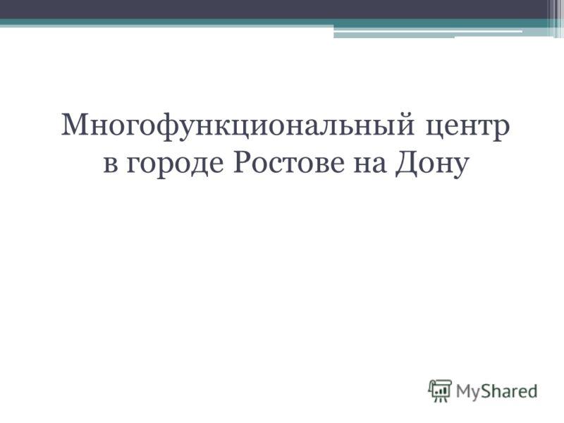 Многофункциональный центр в городе Ростове на Дону