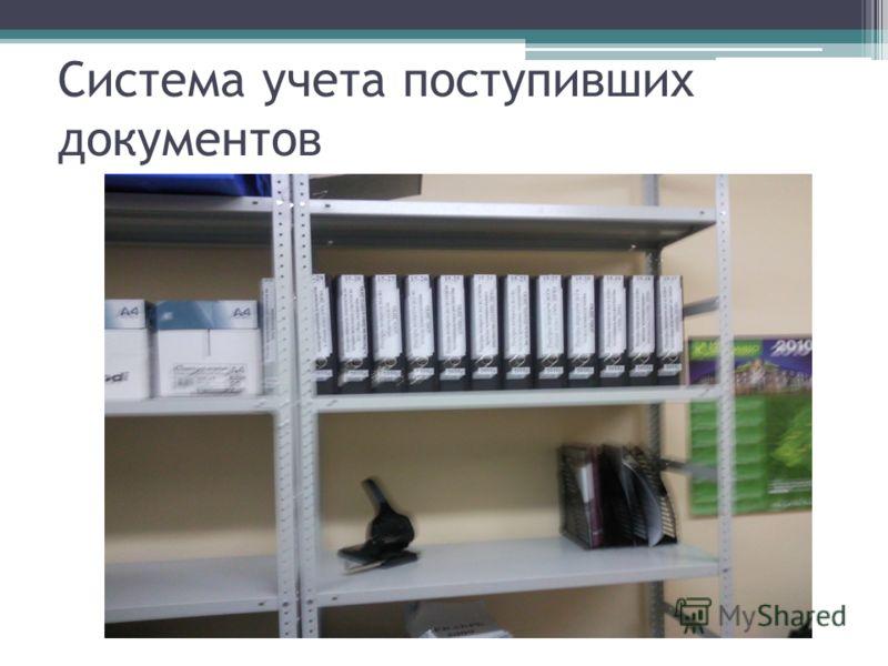 Система учета поступивших документов