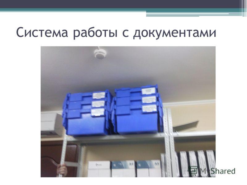 Система работы с документами