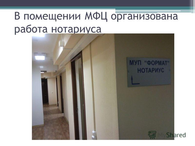 В помещении МФЦ организована работа нотариуса