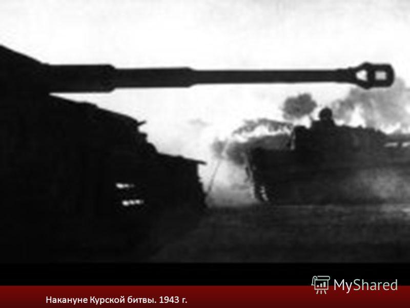 Накануне Курской битвы. 1943 г.