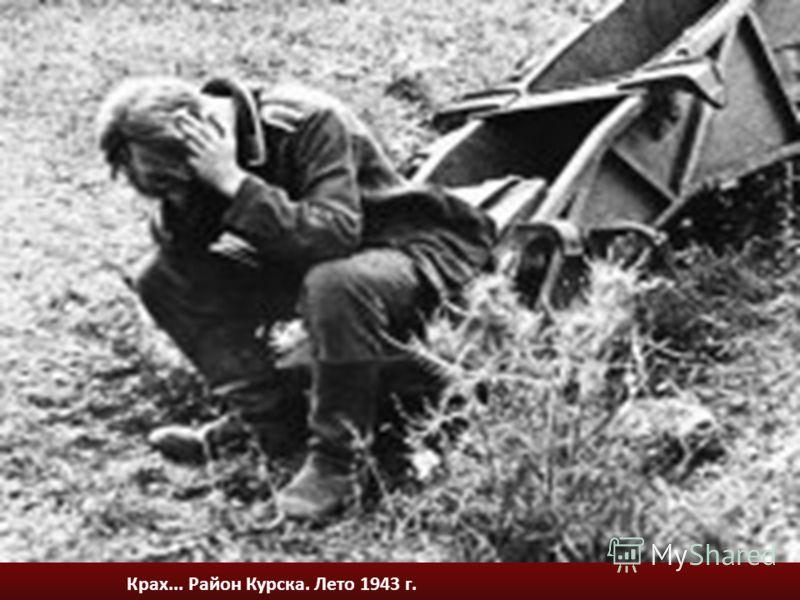 Крах... Район Курска. Лето 1943 г.