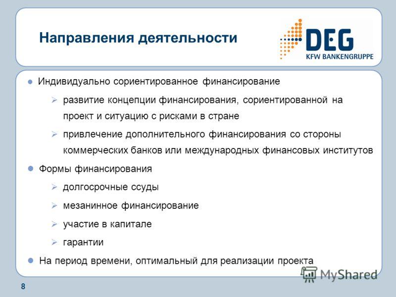 8 Индивидуально сориентированное финансирование развитие концепции финансирования, сориентированной на проект и ситуацию с рисками в стране привлечение дополнительного финансирования со стороны коммерческих банков или международных финансовых институ