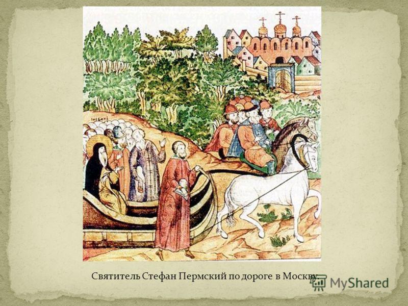 Святитель Стефан Пермский по дороге в Москву.