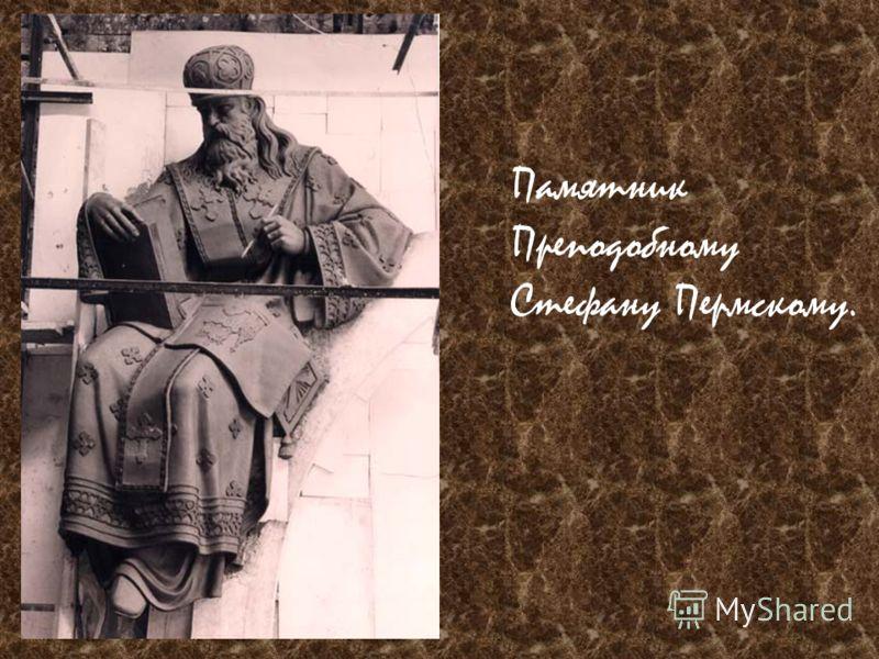 Памятник Преподобному Стефану Пермскому.