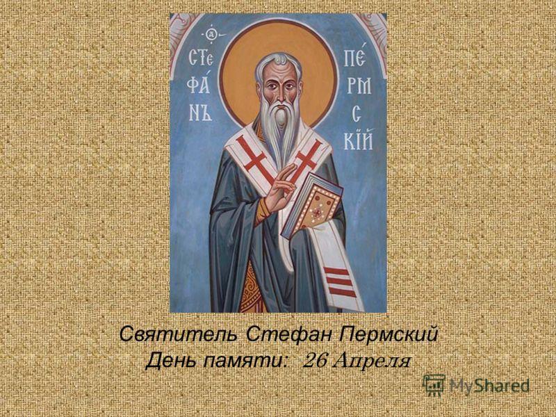 Святитель Стефан Пермский День памяти: 26 Апреля