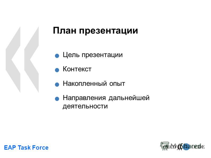 EAP Task Force 2 План презентации Цель презентации Контекст Накопленный опыт Направления дальнейшей деятельности
