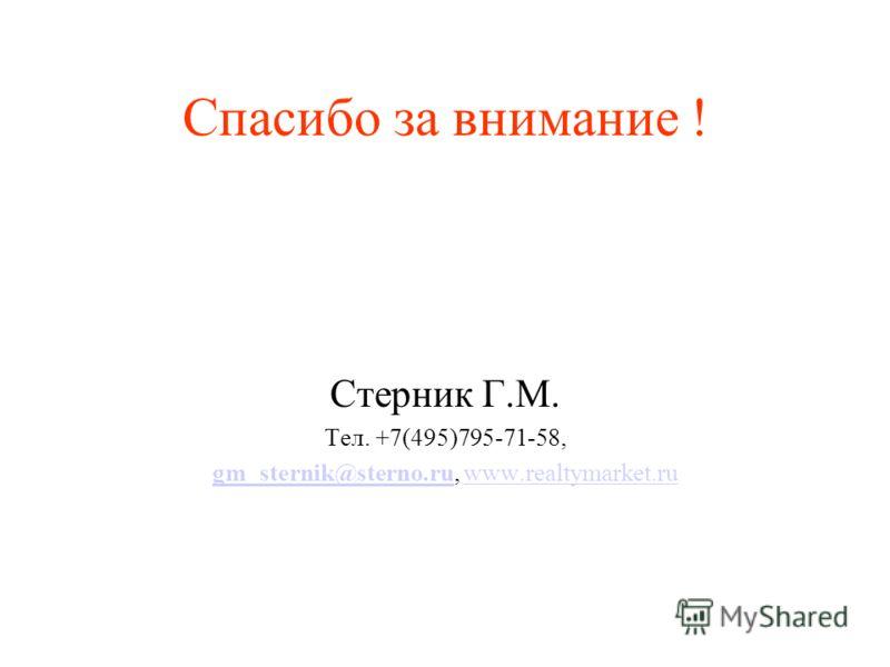 Спасибо за внимание ! Стерник Г.М. Тел. +7(495)795-71-58, gm_sternik@sterno.rugm_sternik@sterno.ru, www.realtymarket.ruwww.realtymarket.ru