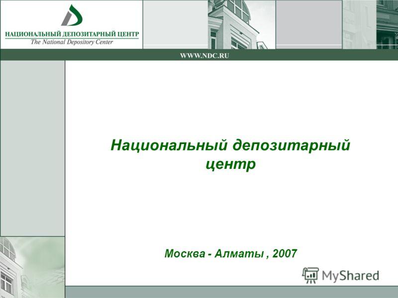 Национальный депозитарный центр Москва - Алматы, 2007