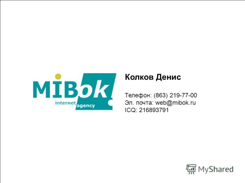 19 Колков Денис Телефон: (863) 219-77-00 Эл. почта: web@mibok.ru ICQ: 216893791