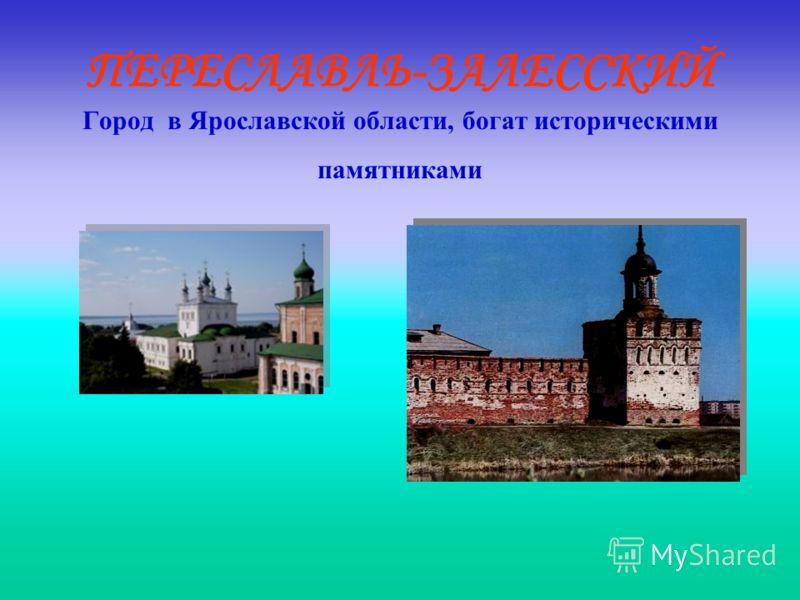 ПЕРЕСЛАВЛЬ-ЗАЛЕССКИЙ Город в Ярославской области, богат историческими памятниками