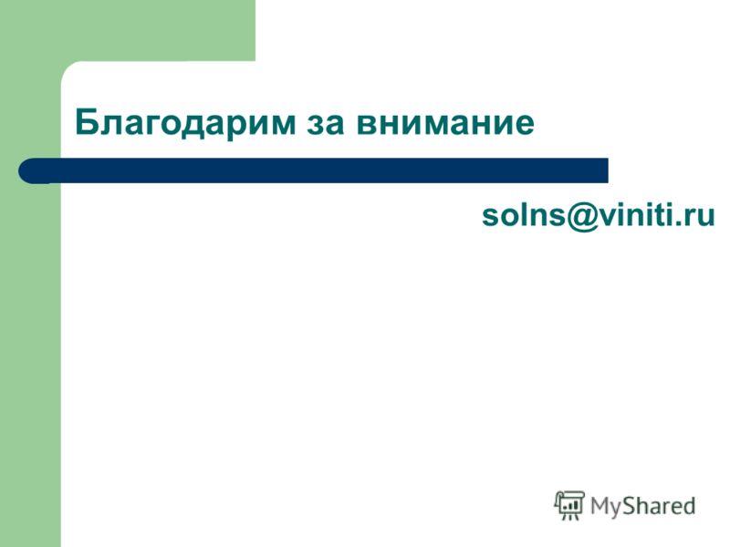 Благодарим за внимание solns@viniti.ru