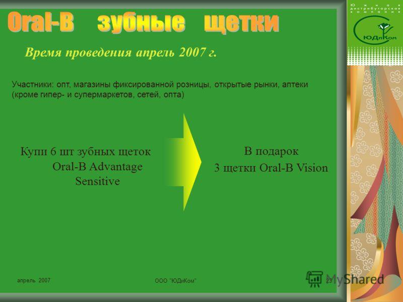апрель 2007 ООО