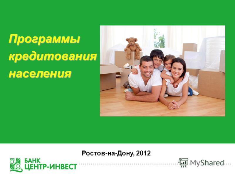 Программыкредитованиянаселения Ростов-на-Дону, 2012