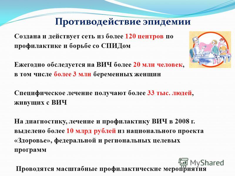 На 1января 2009 года В мире 42 млн. человек заражены ВИЧ-инфекцией В России 500 тыс. человек заражены ВИЧ-инфекцией 21525 детей рождены от ВИЧ-инфицированных матерей В Татарстане 11026 человек заражены ВИЧ-инфекцией 936 детей рождены от ВИЧ-инфициров