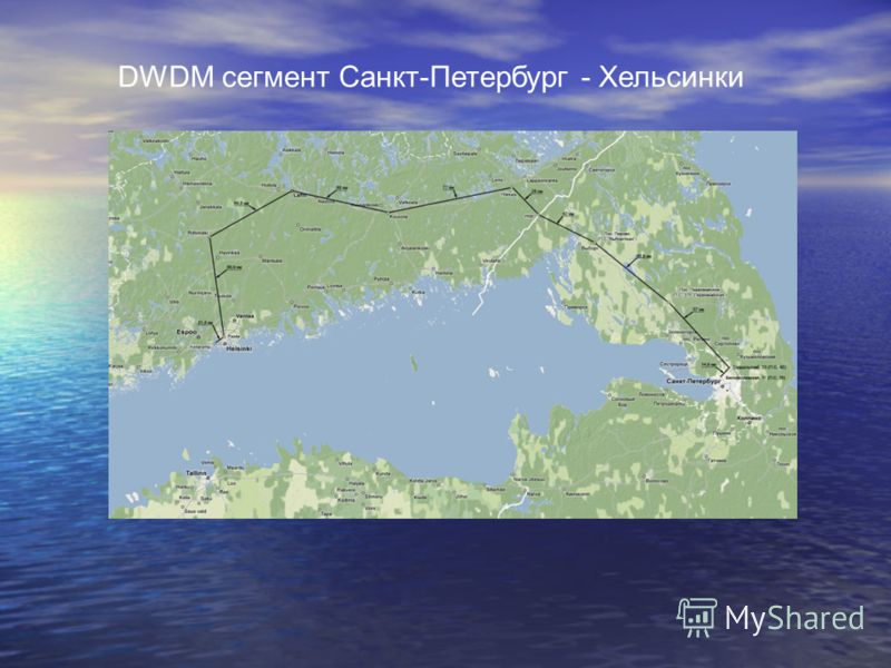 DWDM сегмент Санкт-Петербург - Хельсинки