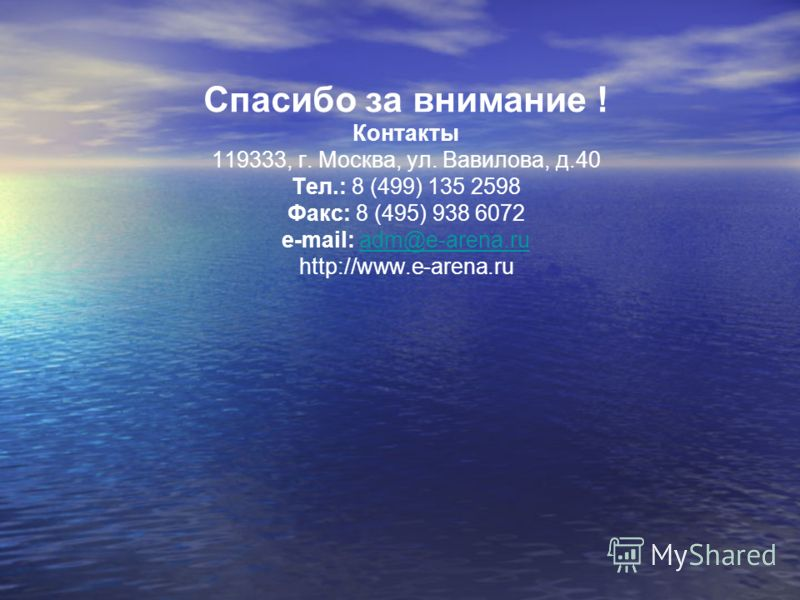 Спасибо за внимание ! Контакты 119333, г. Москва, ул. Вавилова, д.40 Тел.: 8 (499) 135 2598 Факс: 8 (495) 938 6072 e-mail: adm@e-arena.ru http://www.e-arena.ruadm@e-arena.ru