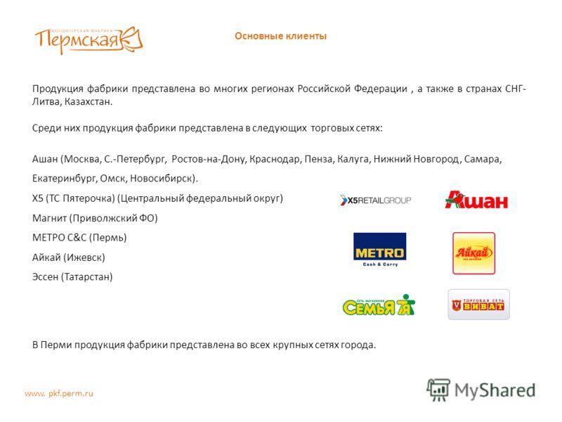 Основные клиенты Продукция фабрики представлена во многих регионах Российской Федерации, а также в странах СНГ- Литва, Казахстан. Среди них продукция фабрики представлена в следующих торговых сетях: Ашан (Москва, С.-Петербург, Ростов-на-Дону, Краснод