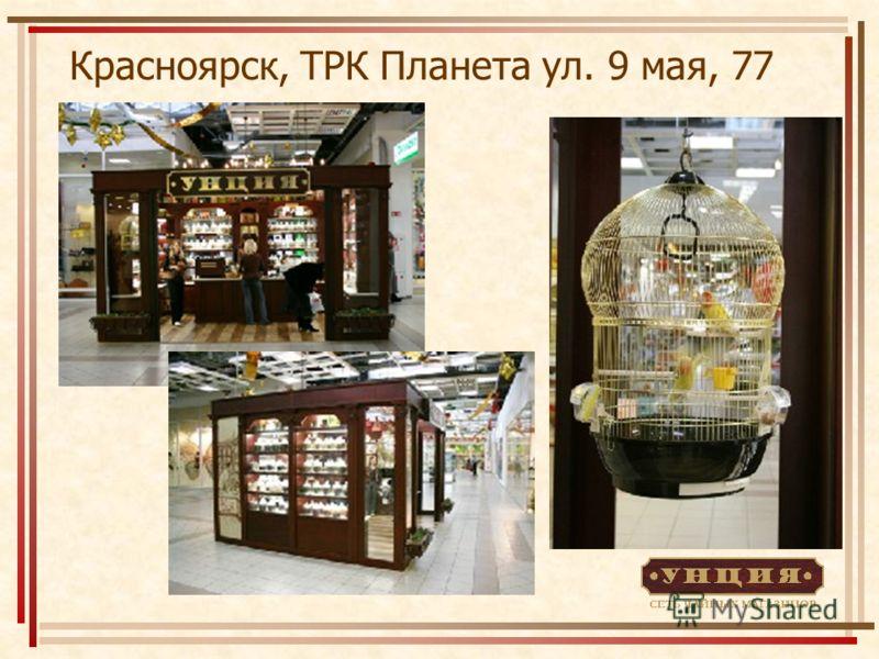 Красноярск, ТРК Планета ул. 9 мая, 77