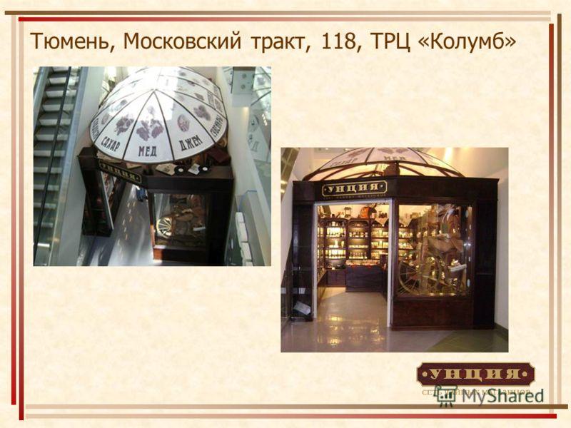 Тюмень, Московский тракт, 118, ТРЦ «Колумб»