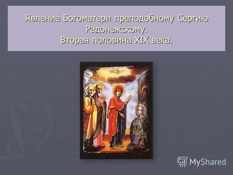 Явление Богоматери преподобному Сергию Радонежскому. Вторая половина XIX века.
