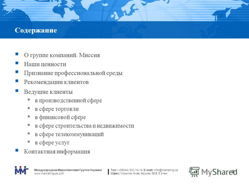 www.marketing-ua.com Тел: (+38044) 331-14-14. E-mail: info@marketing.ua Офис: Украина, Киев, Фрунзе, 69 В, 6 этаж 2 Содержание О группе компаний. Миссия Наши ценности Признание профессиональной среды Рекомендации клиентов Ведущие клиенты в производст