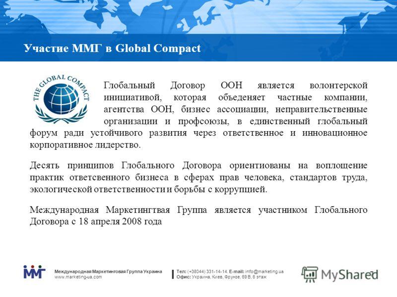 Международная Маркетинговая Группа Украина www.marketing-ua.com Тел: (+38044) 331-14-14. E-mail: info@marketing.ua Офис: Украина, Киев, Фрунзе, 69 В, 6 этаж 7 Участие ММГ в Global Compact Глобальный Договор ООН является волонтерской инициативой, кото