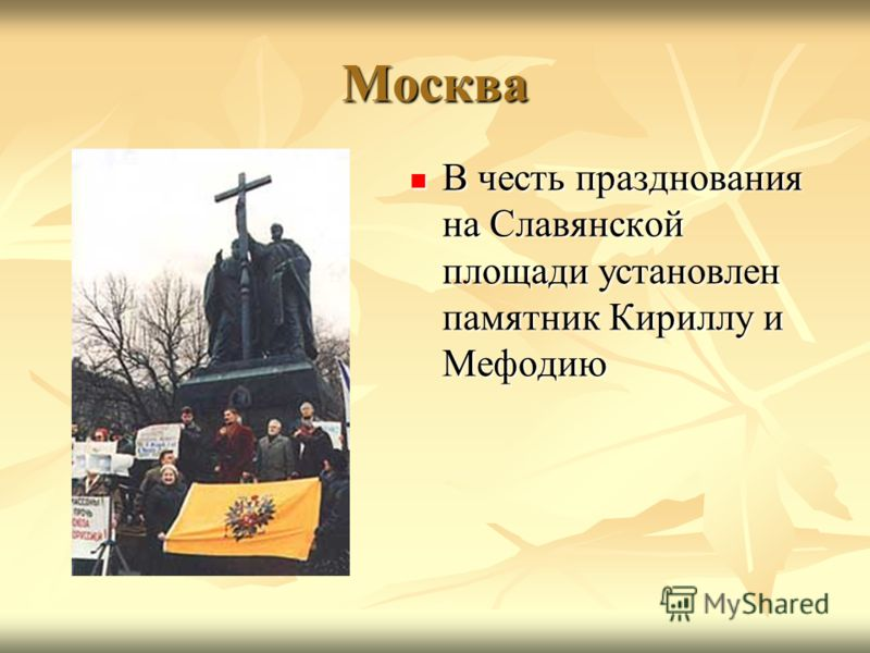 Москва В честь празднования на Славянской площади установлен памятник Кириллу и Мефодию В честь празднования на Славянской площади установлен памятник Кириллу и Мефодию
