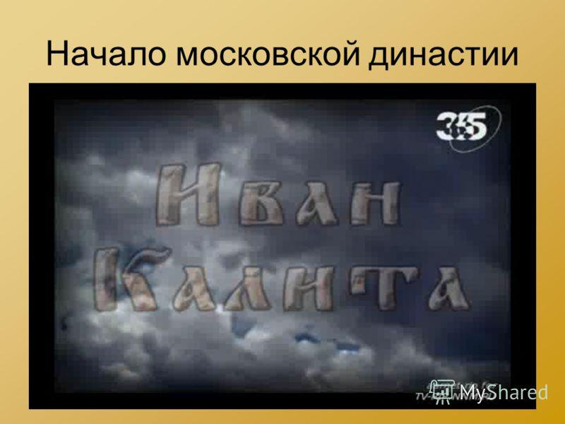 Начало московской династии