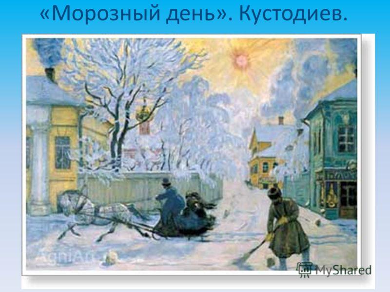 «Морозный день». Кустодиев.