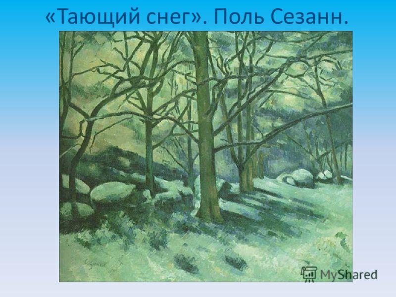 «Тающий снег». Поль Сезанн.
