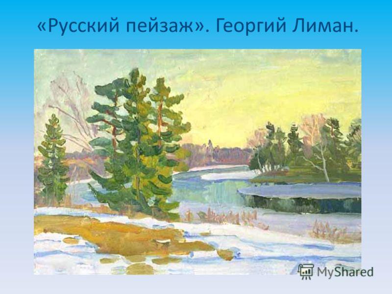 «Русский пейзаж». Георгий Лиман.