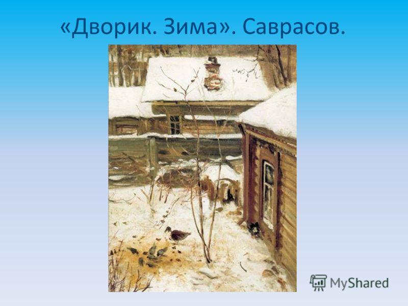 «Дворик. Зима». Саврасов.