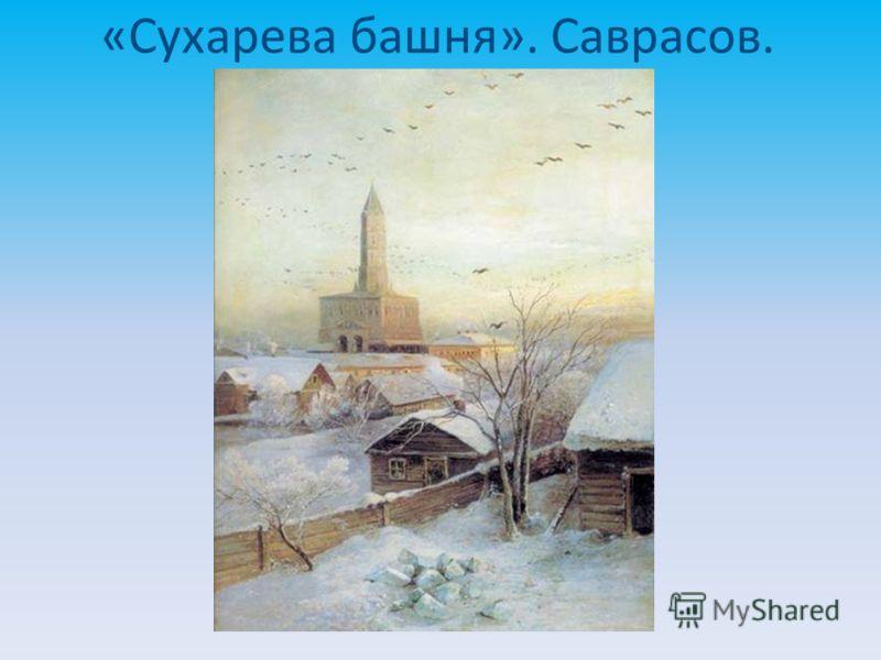 «Сухарева башня». Саврасов.