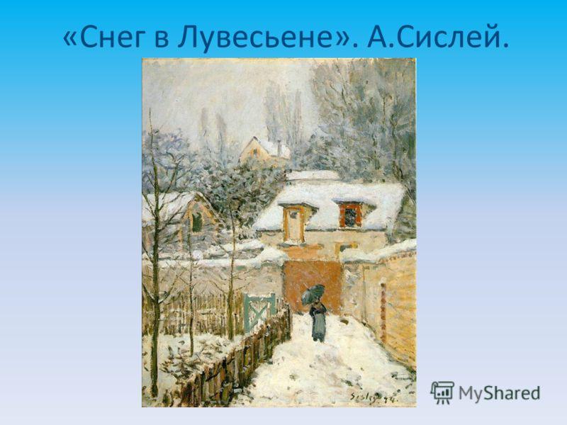 «Снег в Лувесьене». А.Сислей.