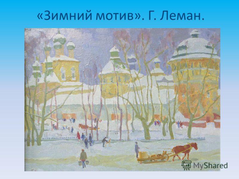 «Зимний мотив». Г. Леман.