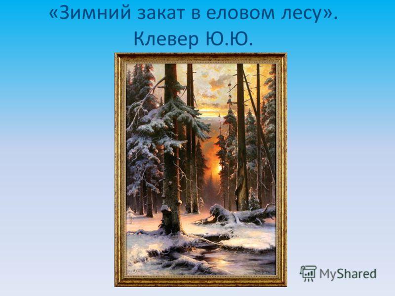 «Зимний закат в еловом лесу». Клевер Ю.Ю.