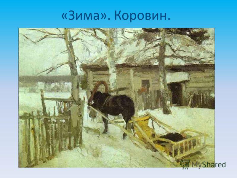 «Зима». Коровин.