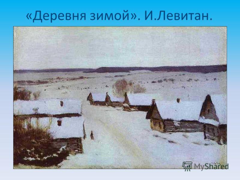 «Деревня зимой». И.Левитан.