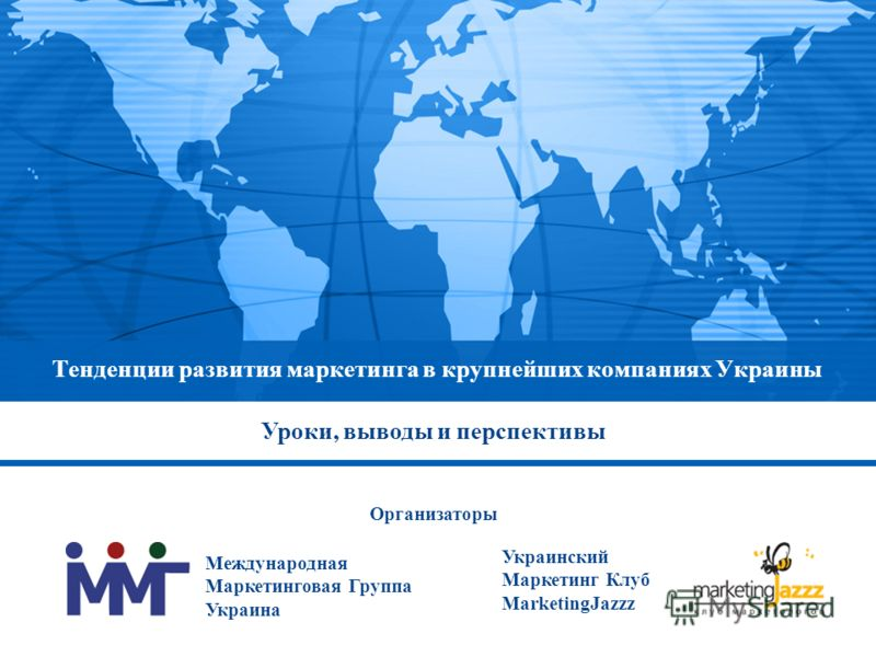 Тенденции развития маркетинга в крупнейших компаниях Украины Международная Маркетинговая Группа Украина Украинский Маркетинг Клуб MarketingJazzz Организаторы Уроки, выводы и перспективы
