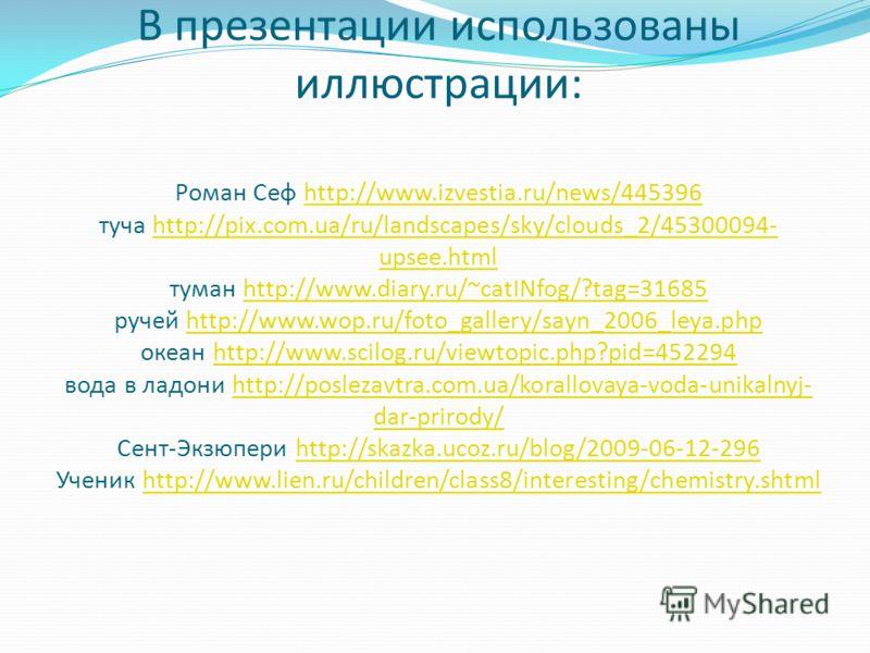 В презентации использованы иллюстрации: Роман Сеф http://www.izvestia.ru/news/445396 туча http://pix.com.ua/ru/landscapes/sky/clouds_2/45300094- upsee.html туман http://www.diary.ru/~catINfog/?tag=31685 ручей http://www.wop.ru/foto_gallery/sayn_2006_
