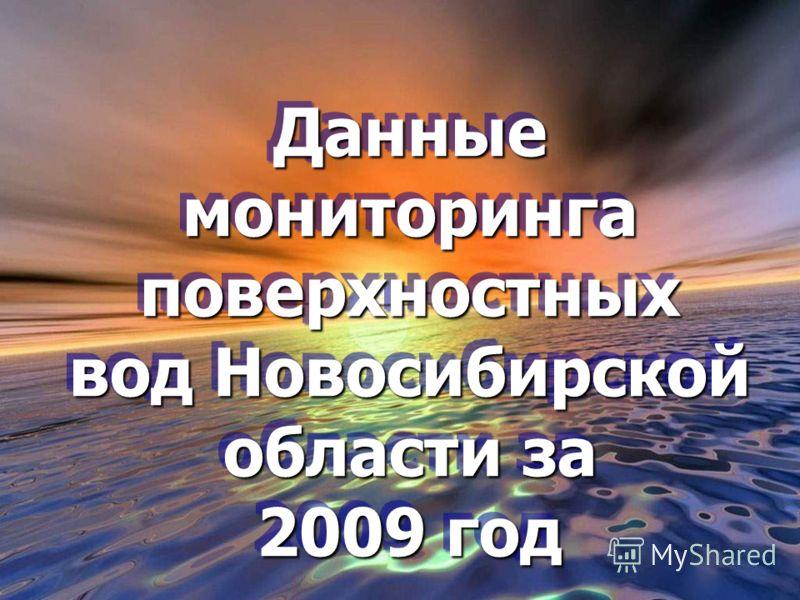Данные мониторинга поверхностных вод Новосибирской области за 2009 год