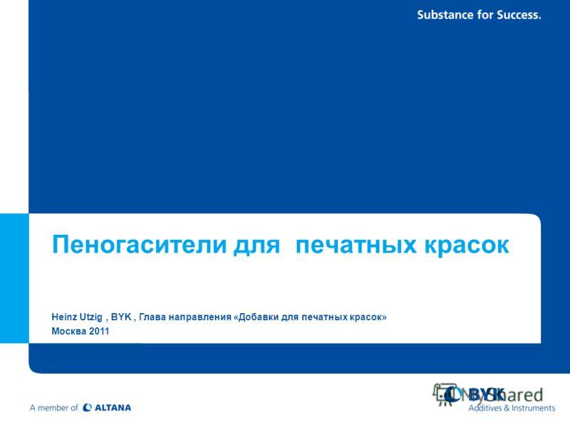 Пеногасители для печатных красок Heinz Utzig, BYK, Глава направления «Добавки для печатных красок» Москва 2011